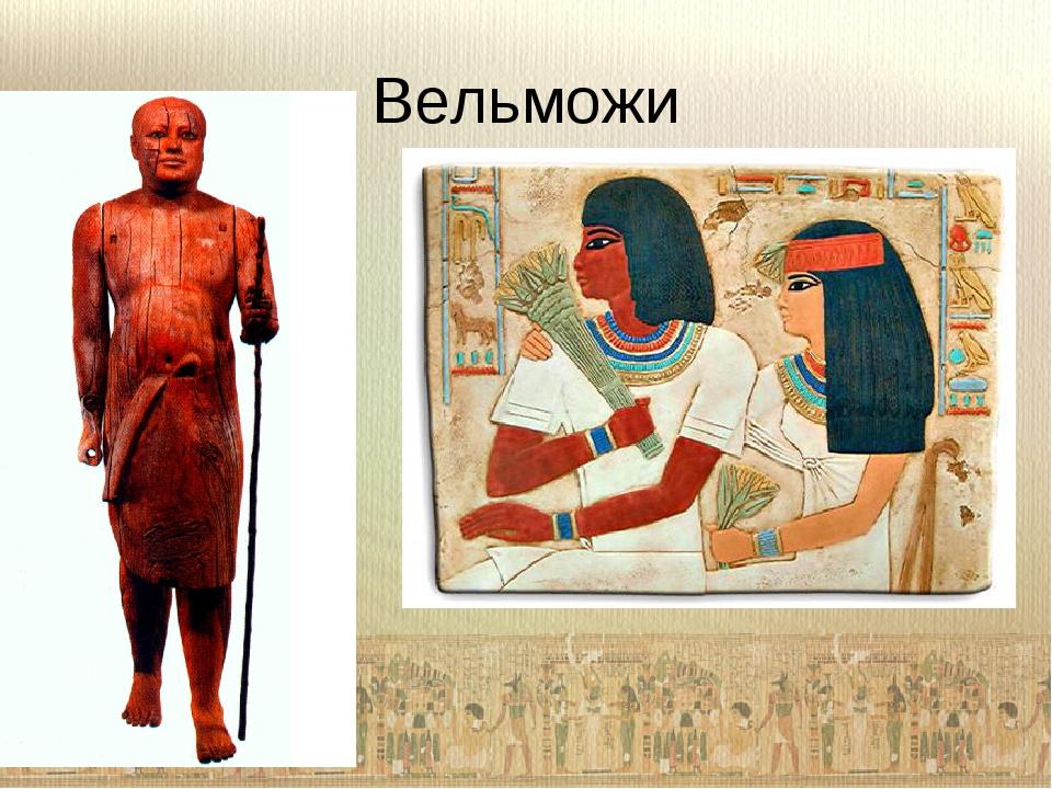 Картинка египетский вельможа