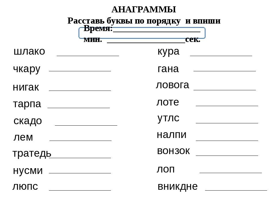 АНАГРАММЫ Расставь буквы по порядку и впиши правильное слово Время:__________...