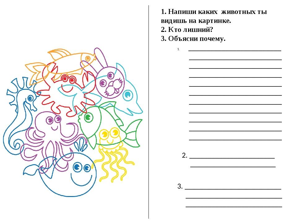 1. Напиши каких животных ты видишь на картинке. 2. Кто лишний? 3. Объясни поч...