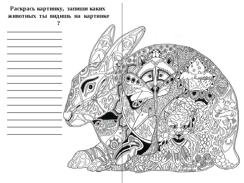 Раскрась картинку, запиши каких животных ты видишь на картинке ? ____________...
