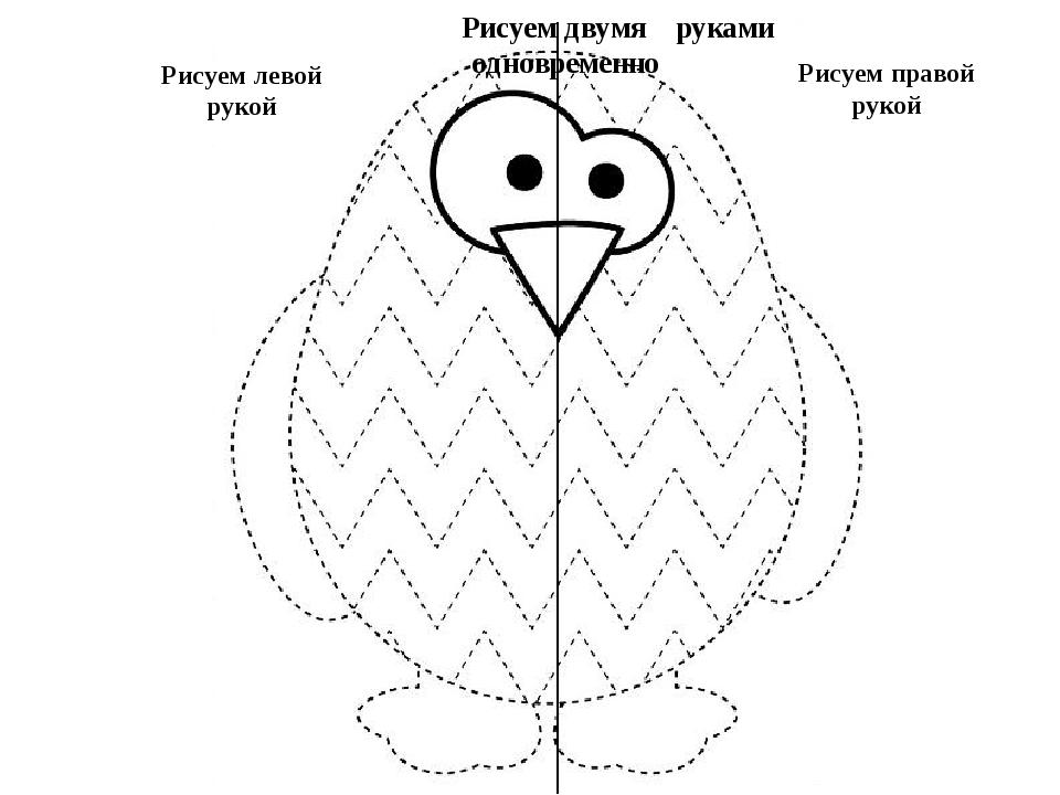 Рисуем левой рукой Рисуем правой рукой Рисуем двумя руками одновременно