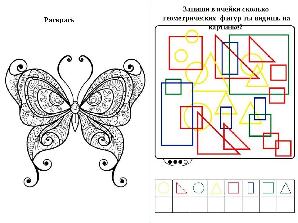 Раскрась картинку. Запиши в ячейки сколько геометрических фигур ты видишь на...