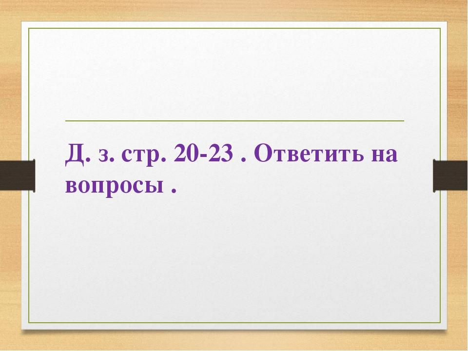 Д. з. стр. 20-23 . Ответить на вопросы .