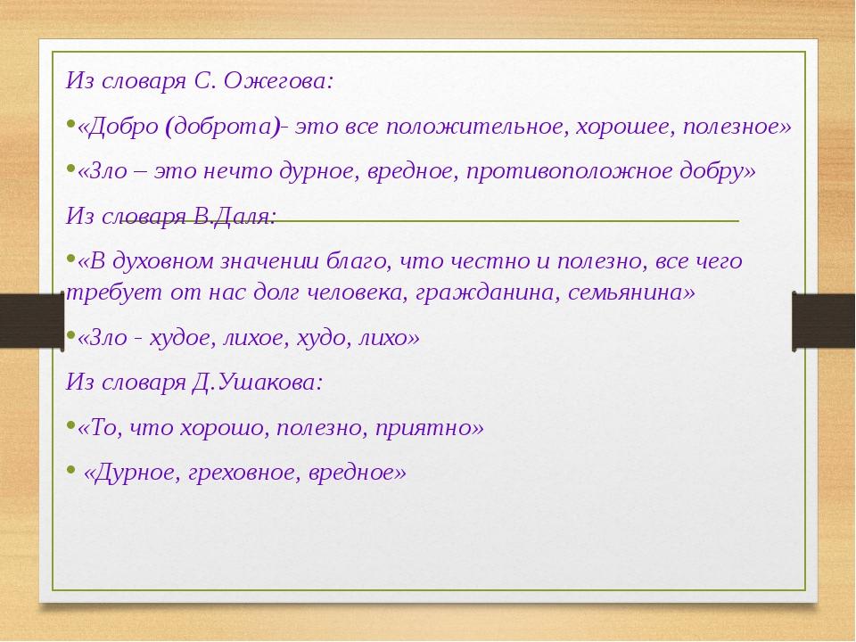 Из словаря С. Ожегова: «Добро (доброта)- это все положительное, хорошее, поле...
