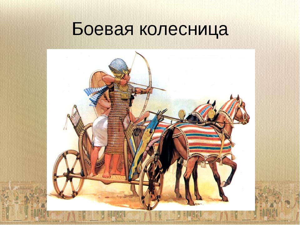 рисунок о походе фараона вот появилась отдельная