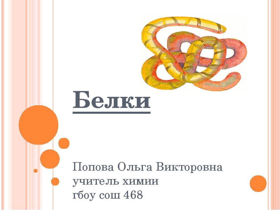 Попова Ольга Викторовна учитель химии гбоу сош 468 Белки