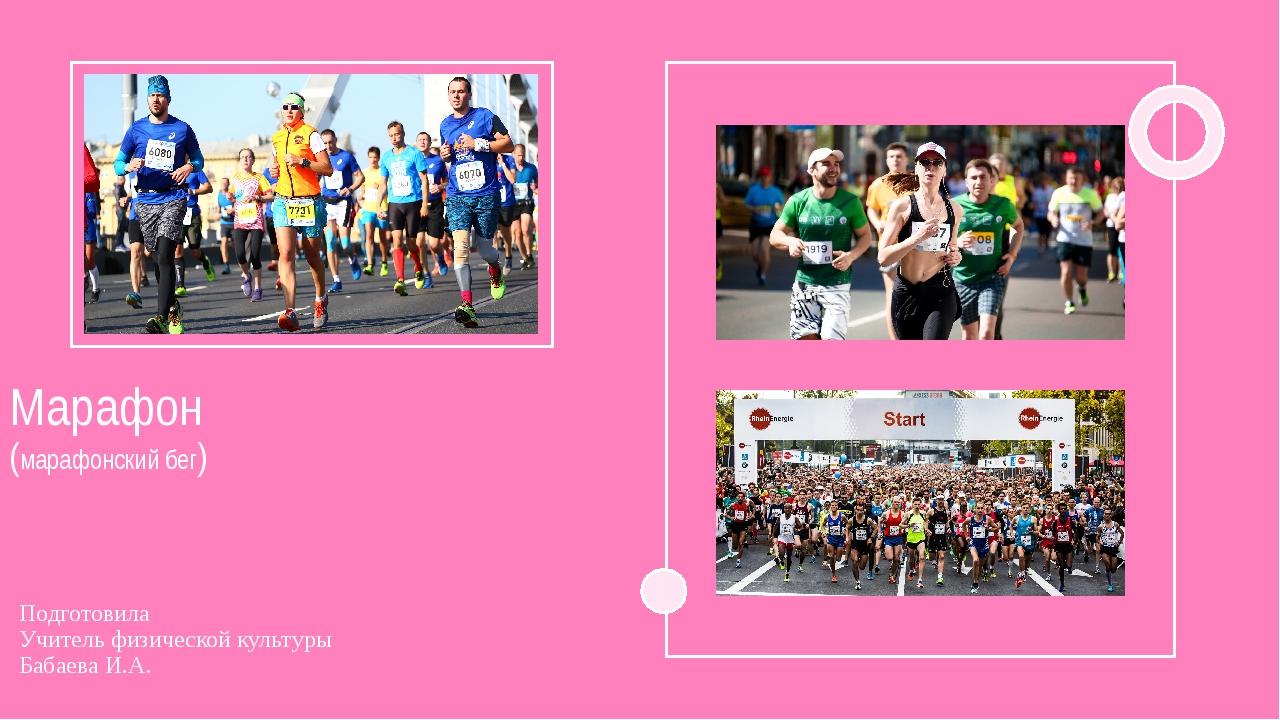 Марафон (марафонский бег) Подготовила Учитель физической культуры Бабаева И.А.