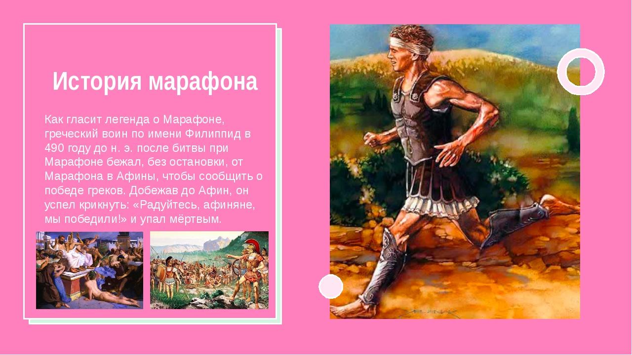 История марафона Как гласит легенда о Марафоне, греческий воин по имени Фили...