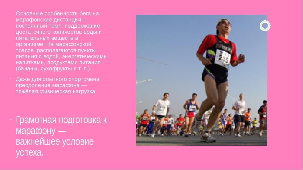 Основные особенности бега на марафонские дистанции — постоянный темп, поддер...