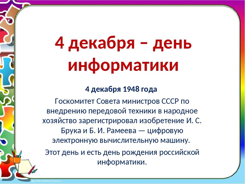 4 декабря – день информатики 4 декабря 1948 года Госкомитет Совета министров...