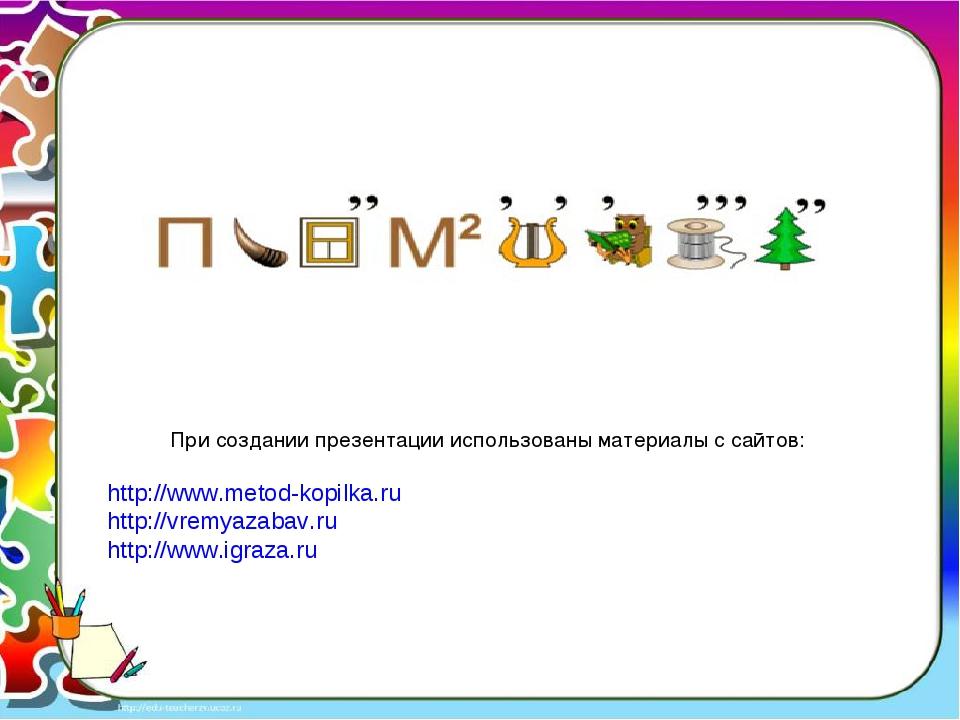 При создании презентации использованы материалы с сайтов: http://www.metod-ko...