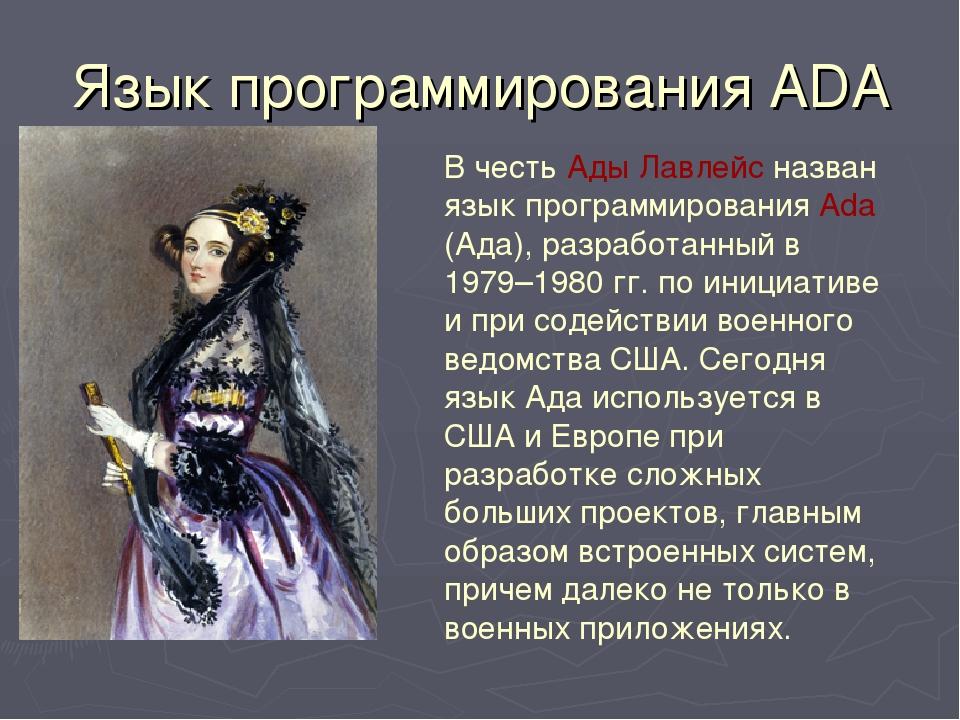 Язык программирования ADA В честь Ады Лавлейс назван язык программирования Ad...