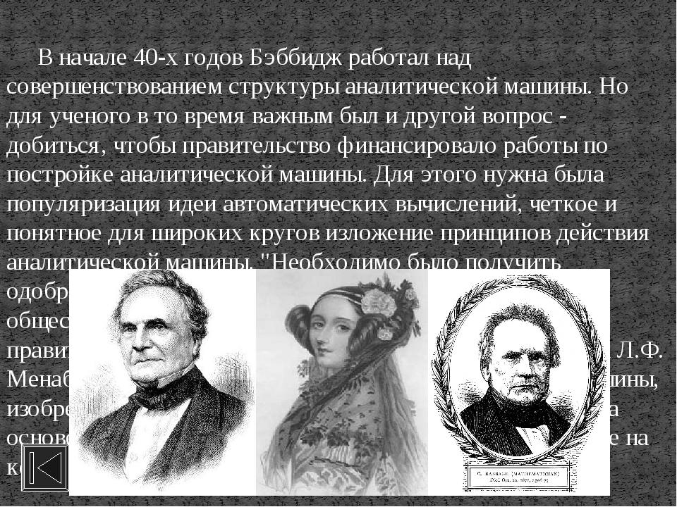 """В августе 1843 г. перевод статьи Менабреа и """"Примечания"""" были опубликованы. П..."""