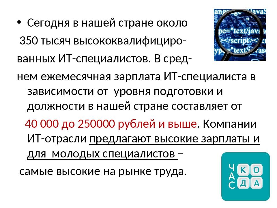 Сегодня в нашей стране около 350 тысяч высококвалифициро- ванных ИТ-специалис...