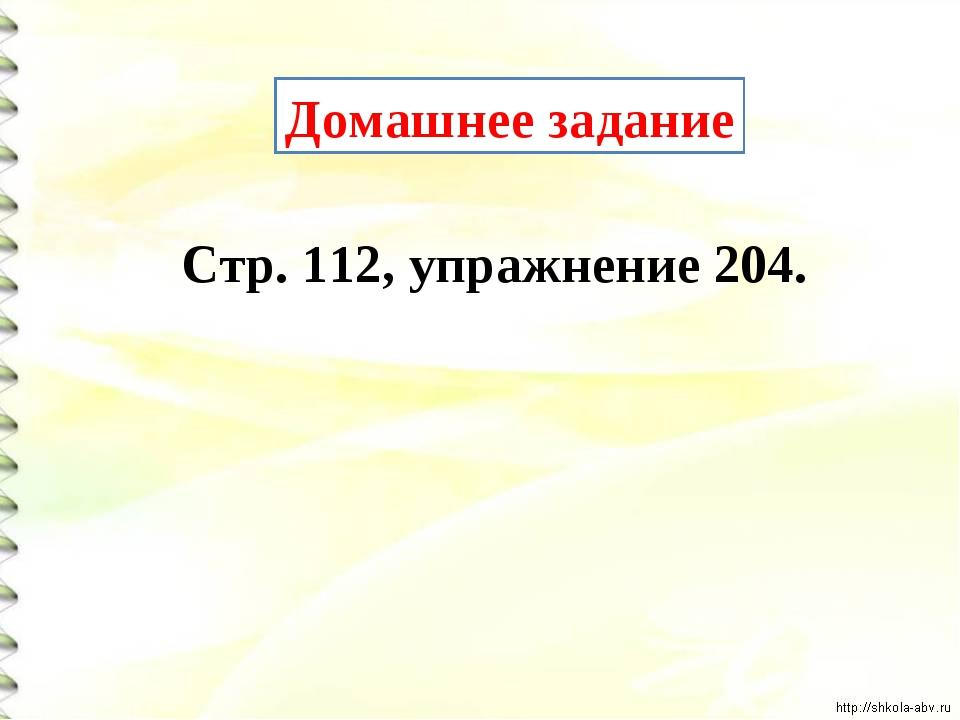 Домашнее задание Стр. 112, упражнение 204.