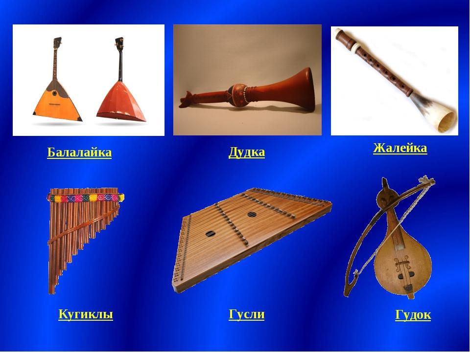 Старинные музыкальные инструменты картинки с названиями, картинки