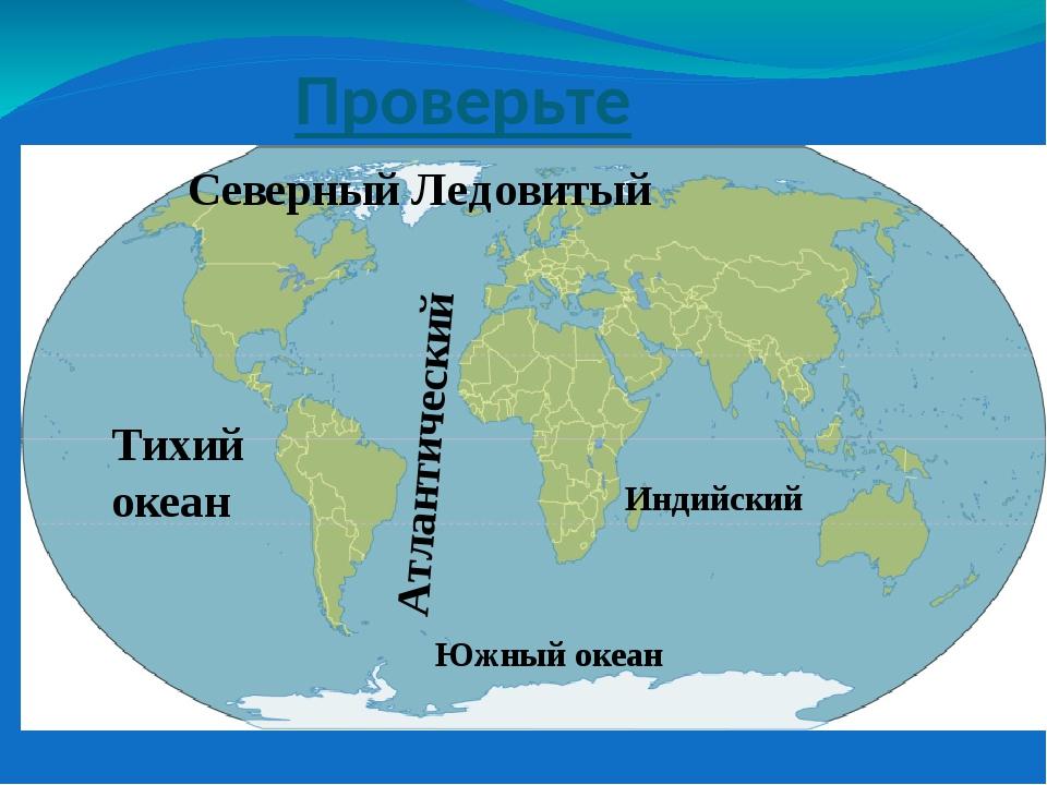 океаны мира на карте с названиями фото информации стражей