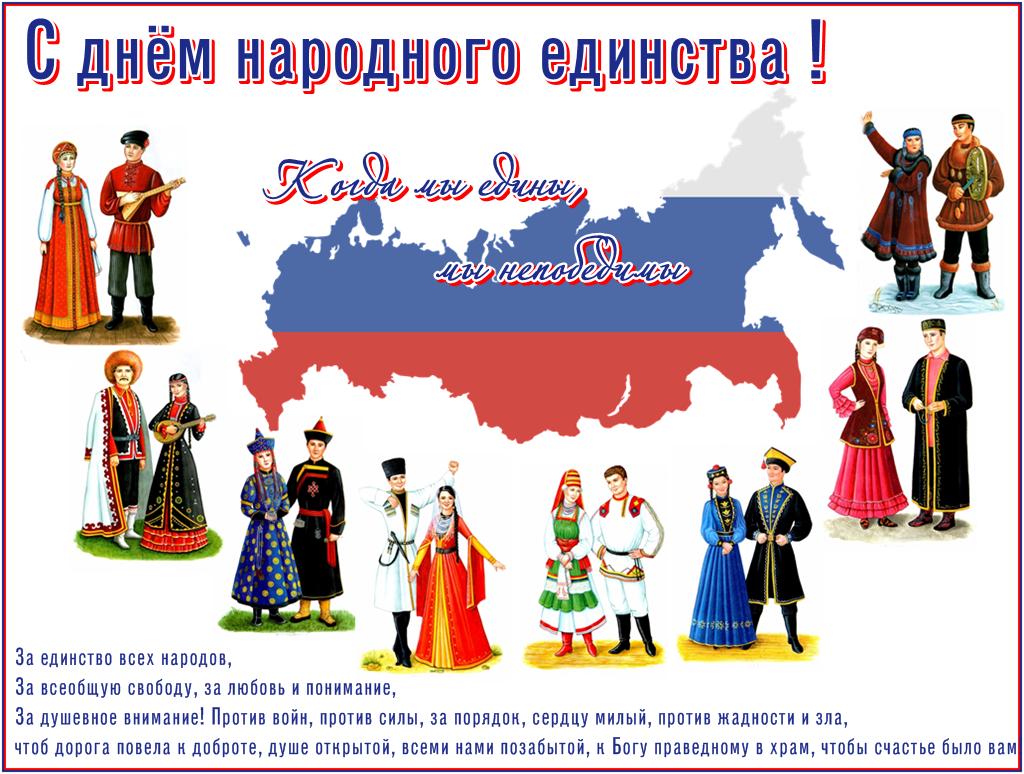 картинки про день народного единства неисправности кузова, причины