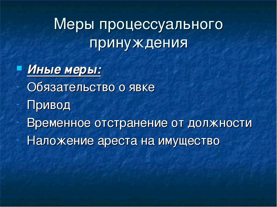 Меры процессуального принуждения Иные меры: Обязательство о явке Привод Време...
