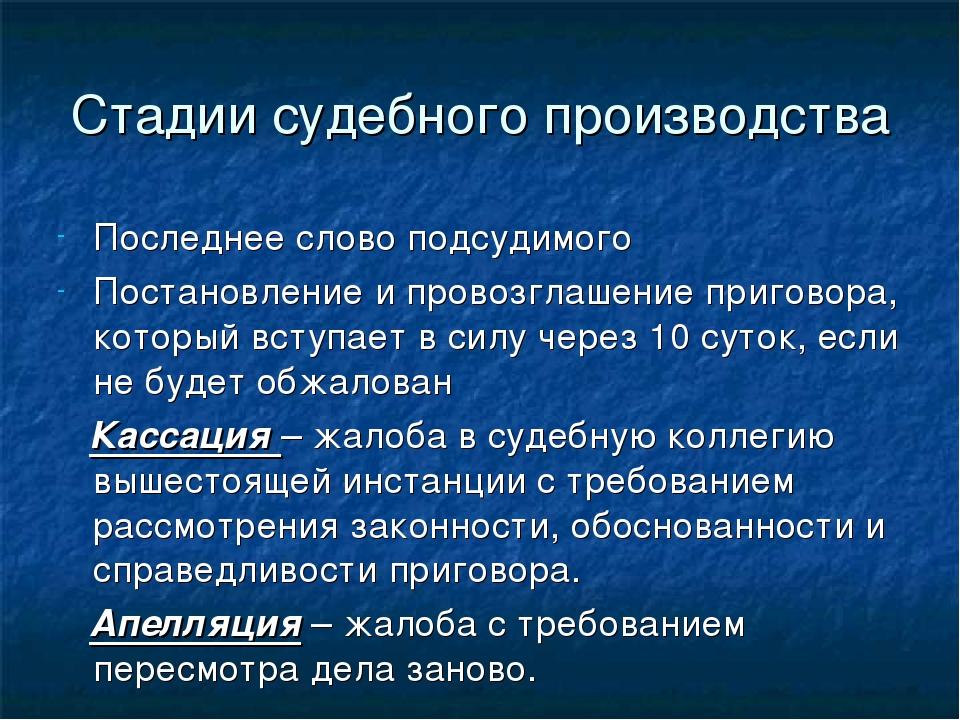 Стадии судебного производства Последнее слово подсудимого Постановление и про...