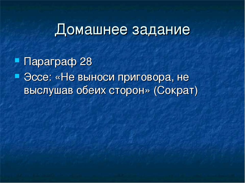 Домашнее задание Параграф 28 Эссе: «Не выноси приговора, не выслушав обеих ст...