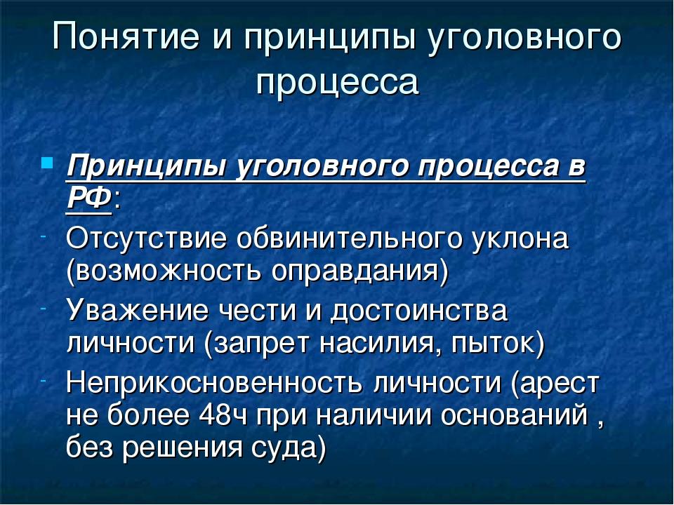 Понятие и принципы уголовного процесса Принципы уголовного процесса в РФ: Отс...