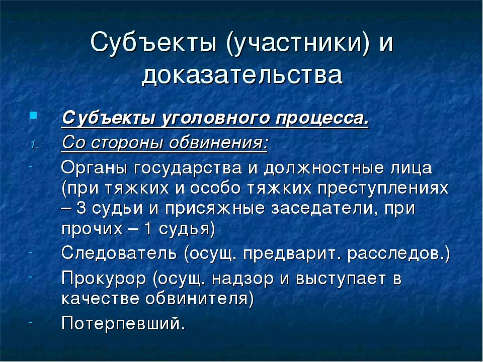 Субъекты (участники) и доказательства Субъекты уголовного процесса. Со сторон...