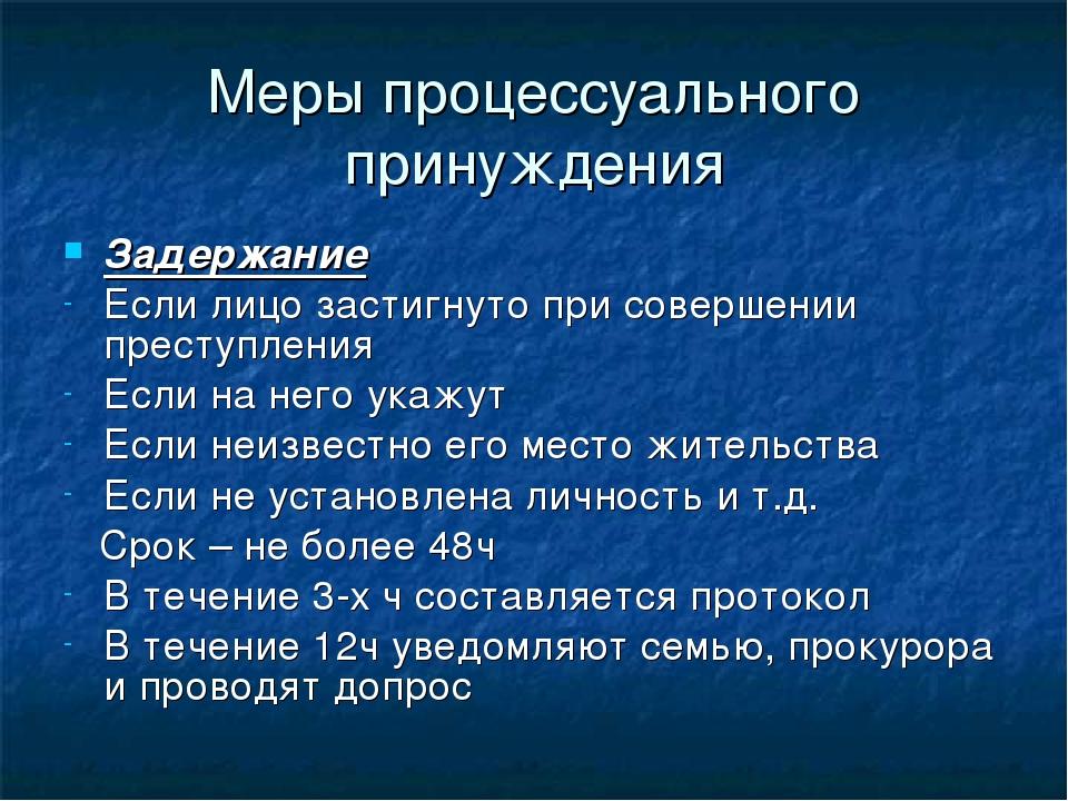 Меры процессуального принуждения Задержание Если лицо застигнуто при совершен...
