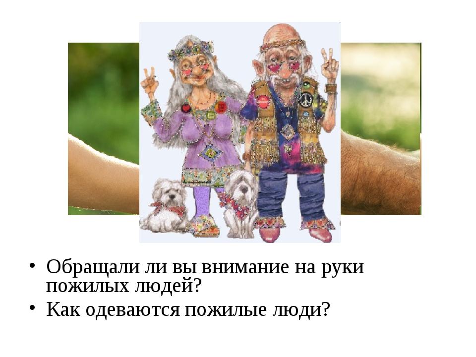 Обращали ли вы внимание на руки пожилых людей? Как одеваются пожилые люди?
