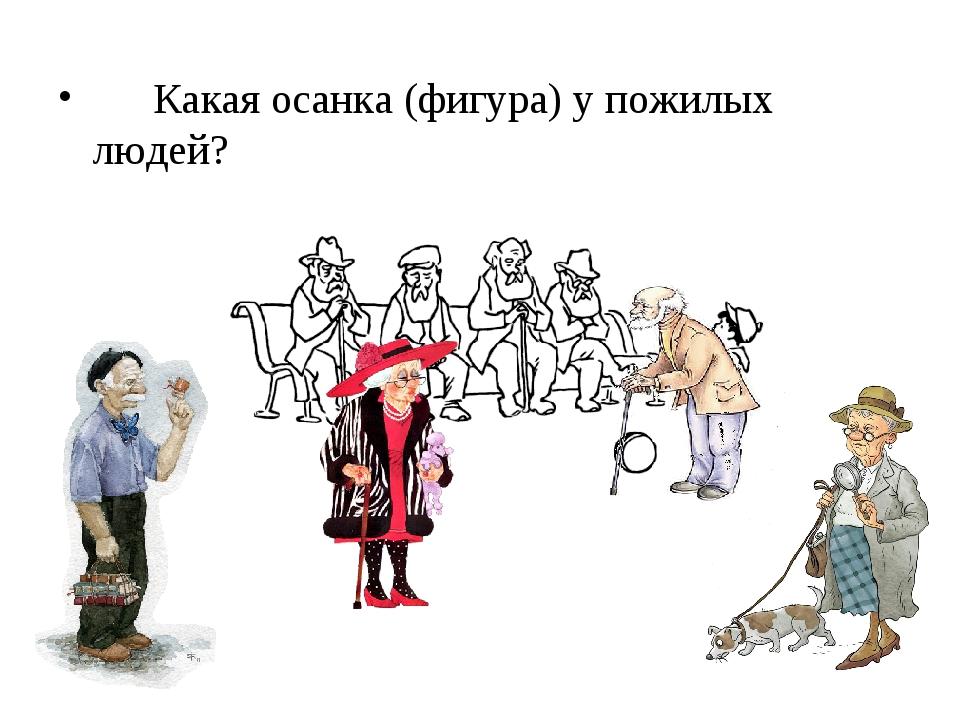 Какая осанка (фигура) у пожилых людей?