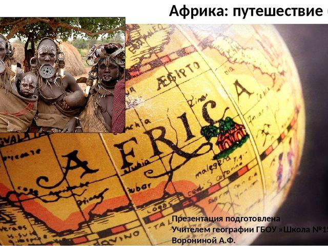 Африка: путешествие (2). Презентация подготовлена Учителем географии ГБОУ »Шк.