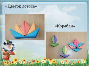«Цветок лотоса» «Корабли»