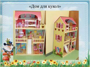 «Дом для кукол»