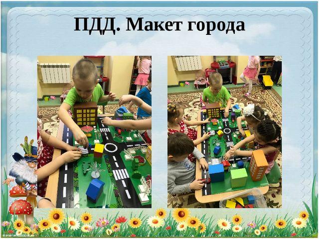 ПДД. Макет города