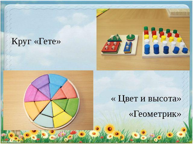 Круг «Гете» « Цвет и высота» «Геометрик»