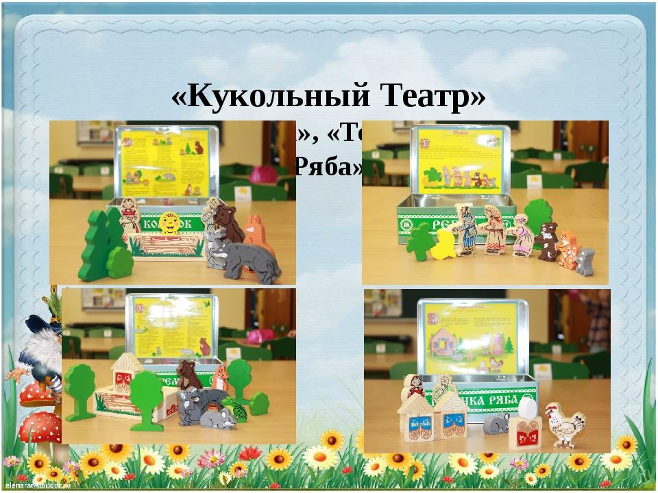 «Кукольный Театр» «Колобок», «Репка», «Теремок», «Курочка Ряба»