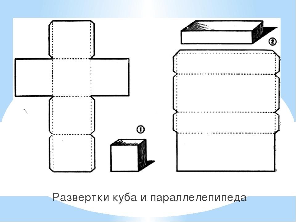 понравилось совсем картинки прямоугольного параллелепипеда из бумаги мандалу