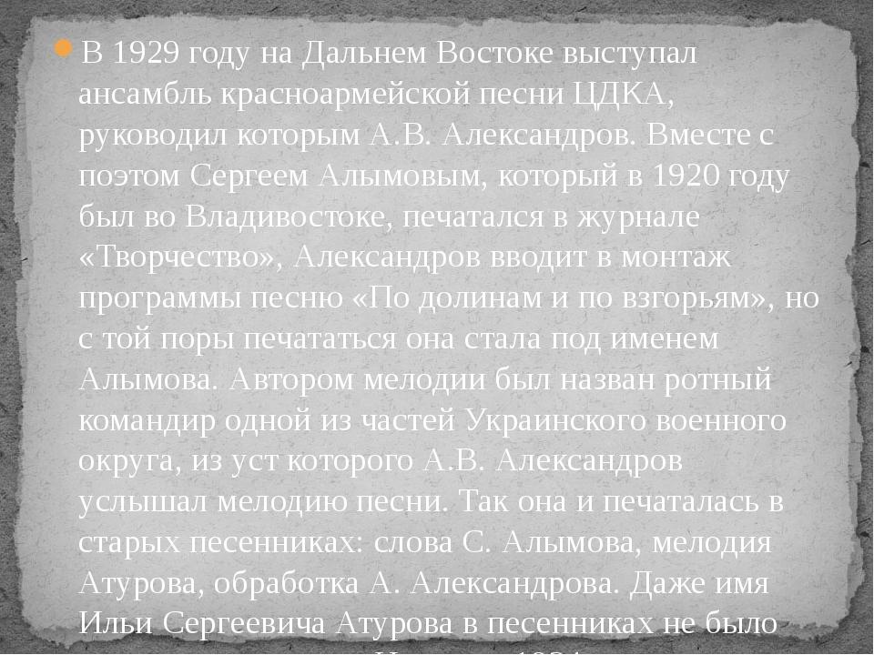 Занимали города! войне большинство из них приняли сторону красных – воевали в партизанских отрядах.