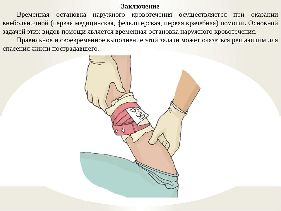 Заключение Временная остановка наружного кровотечения осуществляется при ока...
