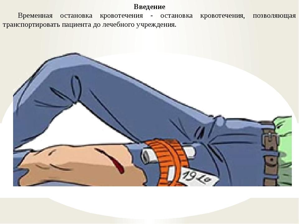 Введение Временная остановка кровотечения - остановка кровотечения, позволяю...