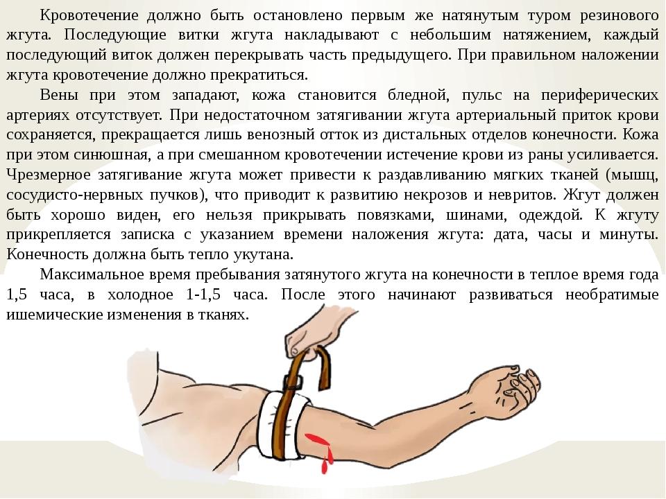 Кровотечение должно быть остановлено первым же натянутым туром резинового жг...