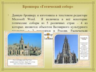 Брошюра «Готический собор» Данную брошюру я изготовила в текстовом редакторе