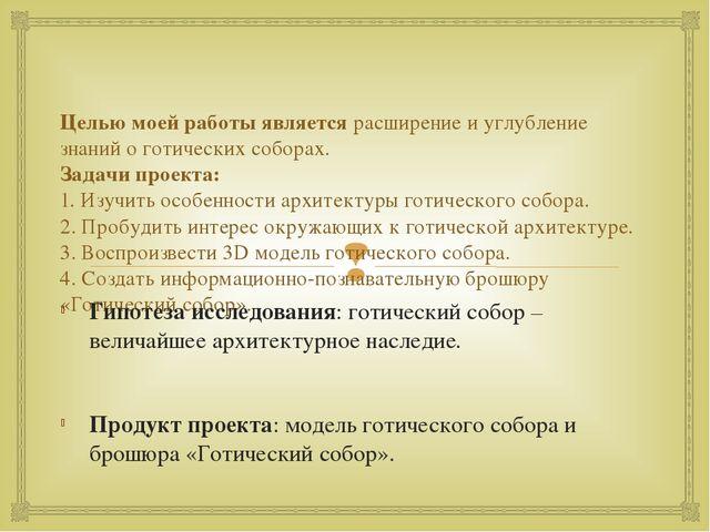 Целью моей работы является расширение и углубление знаний о готических собора...