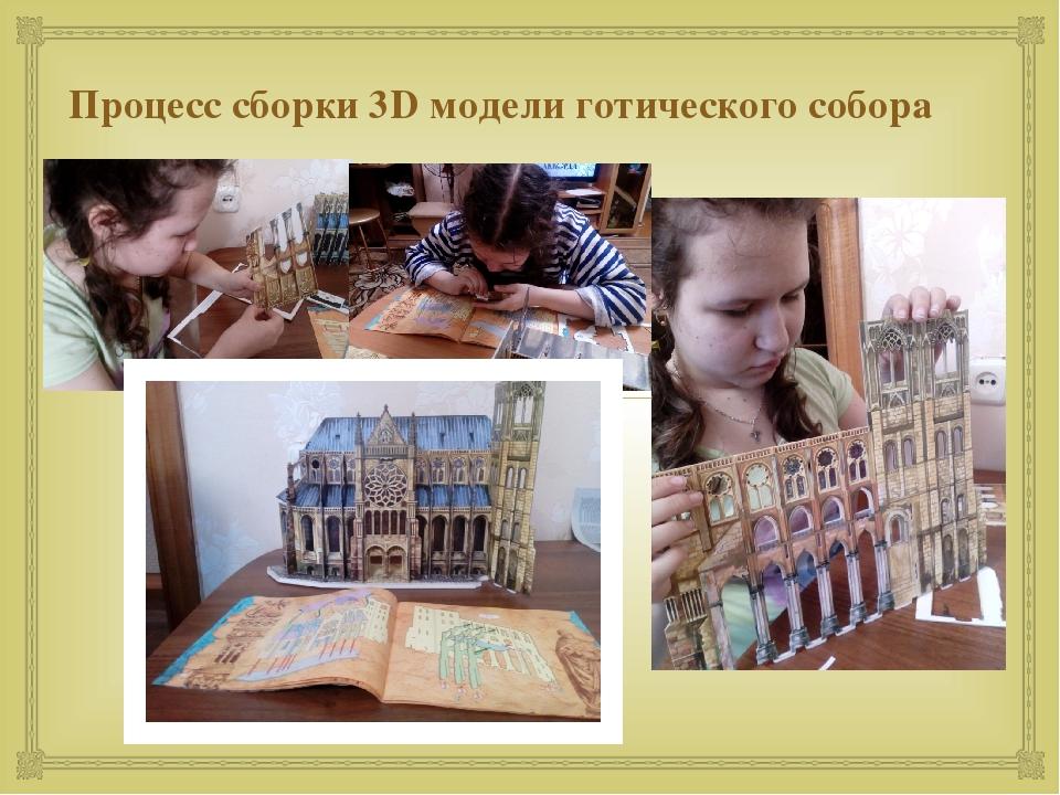 Процесс сборки 3D модели готического собора 