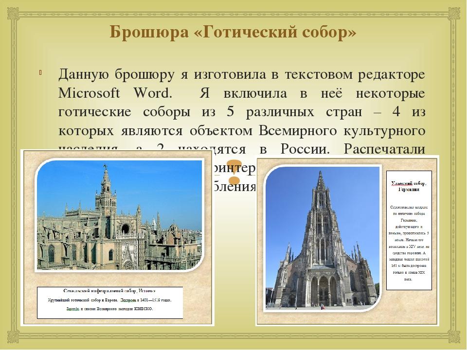Брошюра «Готический собор» Данную брошюру я изготовила в текстовом редакторе...