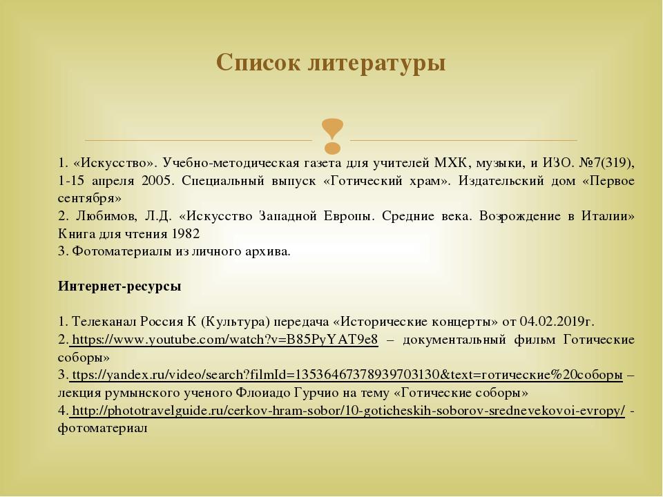 Список литературы 1. «Искусство». Учебно-методическая газета для учителей МХК...