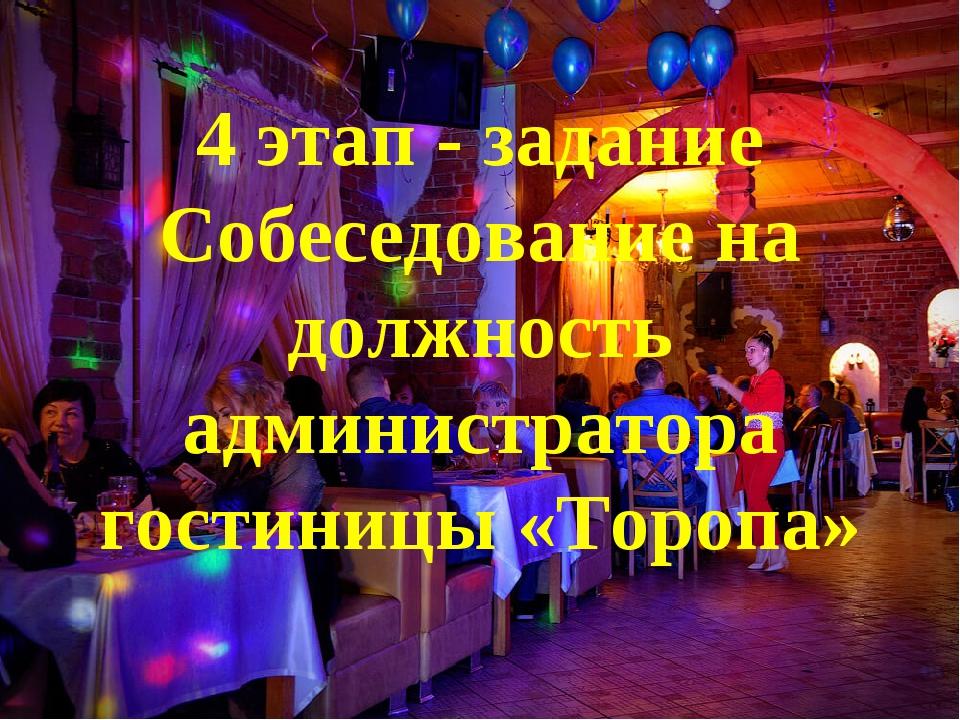 4 этап - задание Собеседование на должность администратора гостиницы «Торопа»
