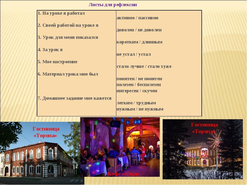 Листы для рефлексии  Гостиница «Торопа» Гостиница «Торопа» . Кофе «Юна» 1. Н...