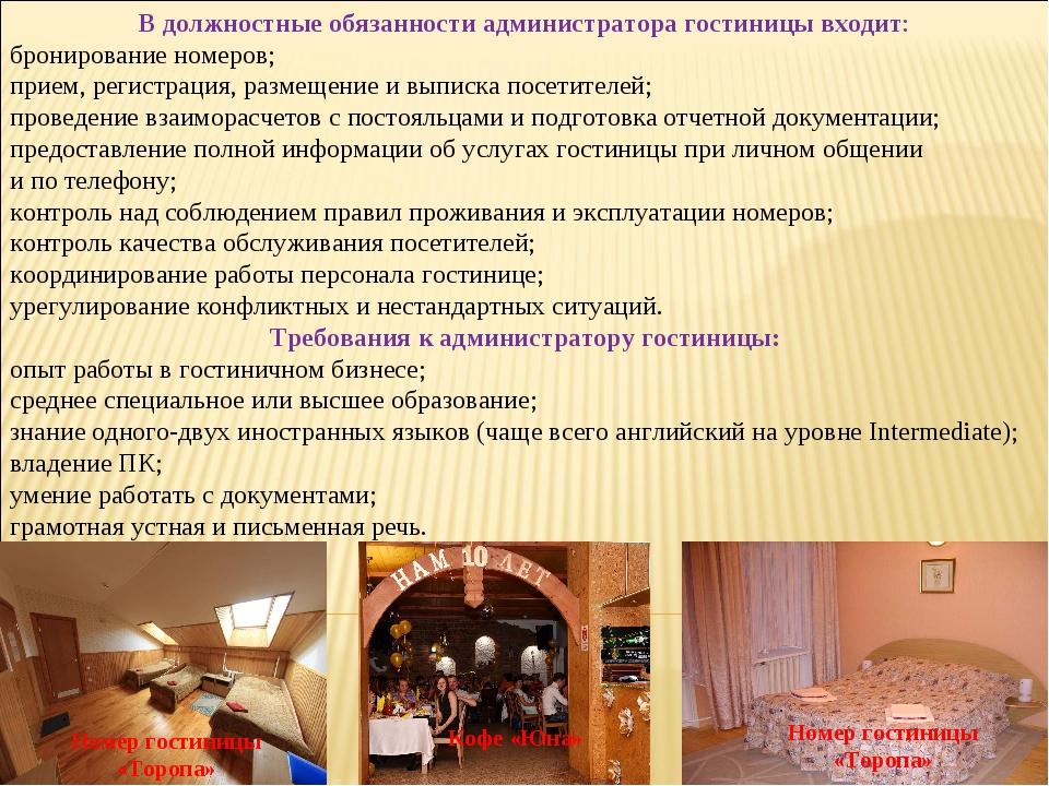 Вдолжностные обязанности администратора гостиницы входит: бронирование номер...