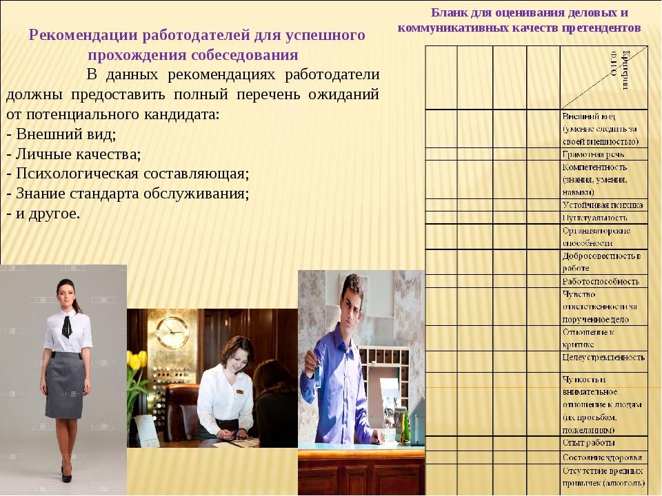 Рекомендации работодателей для успешного прохождения собеседования В данных...